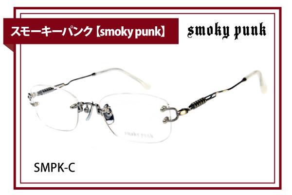 スモーキーパンク【smoky punk】SMPK-C