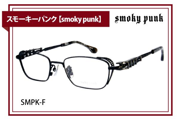 スモーキーパンク【smoky punk】SMPK-F
