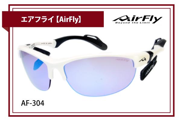 エアフライ【AirFly】AF-304