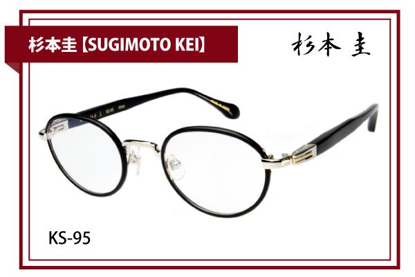 杉本圭【SUGIMOTO KEI】KS-95