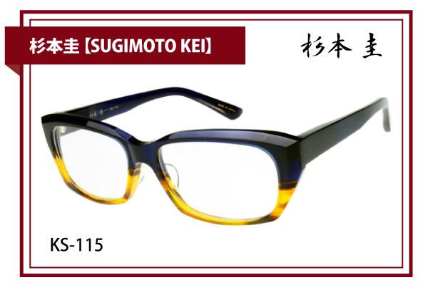 杉本圭【SUGIMOTO KEI】KS-115