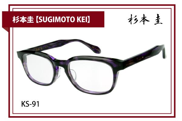 杉本圭【SUGIMOTO KEI】KS-91