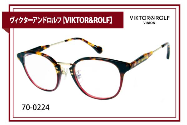 ヴィクターアンドロルフ【VIKTOR&ROLF】70-0224