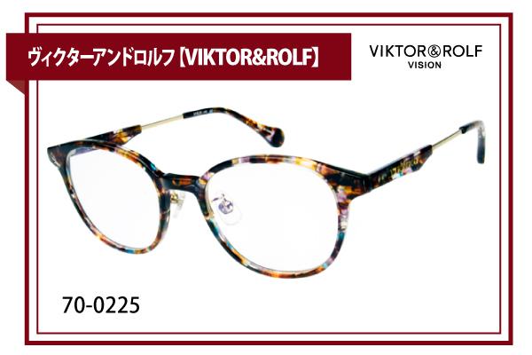 ヴィクターアンドロルフ【VIKTOR&ROLF】70-0225