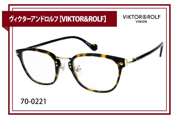 ヴィクターアンドロルフ【VIKTOR&ROLF】70-0221