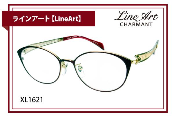 ラインアート【Line Art】XL1621