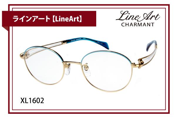 ラインアート【Line Art】XL1602