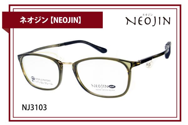 ネオジン【NEOJIN】NJ3103