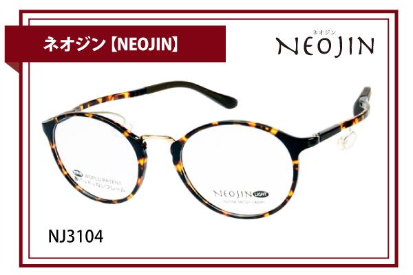 ネオジン【NEOJIN】NJ3104