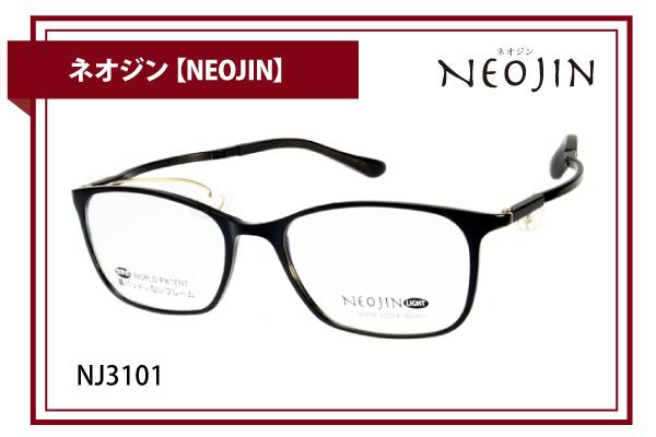 ネオジン【NEOJIN】NJ3101
