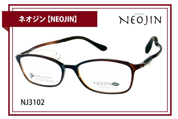 ネオジン【NEOJIN】NJ3102