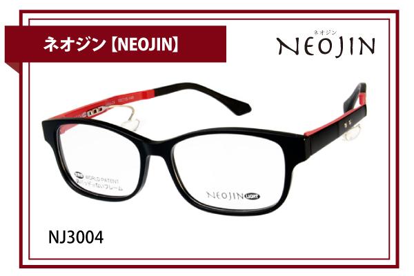 ネオジン【NEOJIN】NJ3004