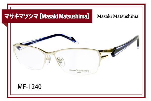 マサキマツシマ【Masaki Matsushima】MF-1240