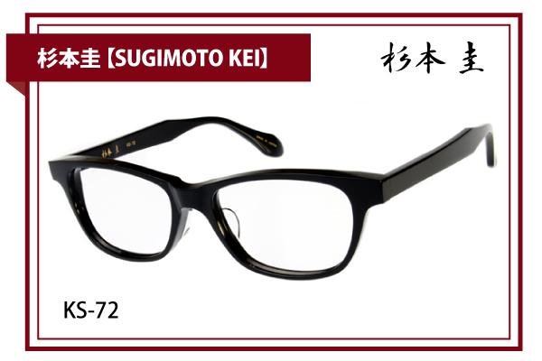 杉本圭【SUGIMOTO KEI】KS-72