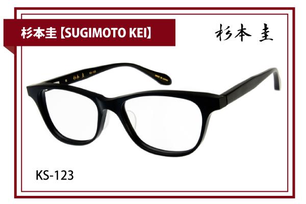 杉本圭【SUGIMOTO KEI】KS-123