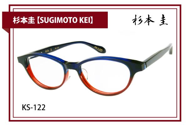 杉本圭【SUGIMOTO KEI】KS-122