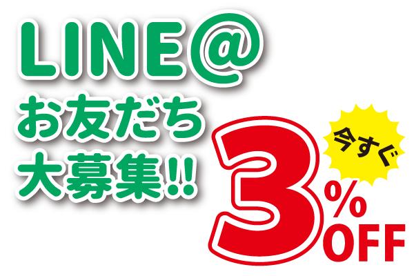 LINE@お友達大募集!! 【ルックワン辻井店】