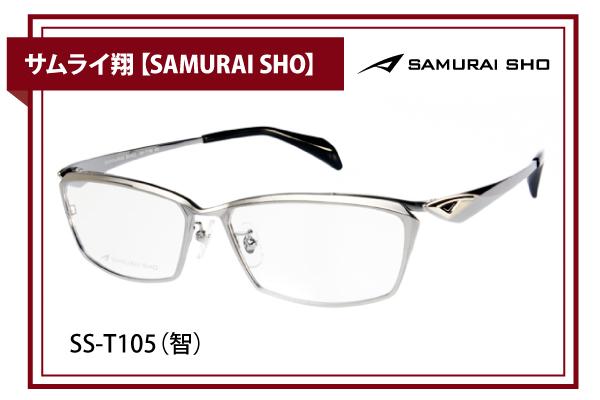 サムライ翔【SAMURAI SHO】SS-T105(智)