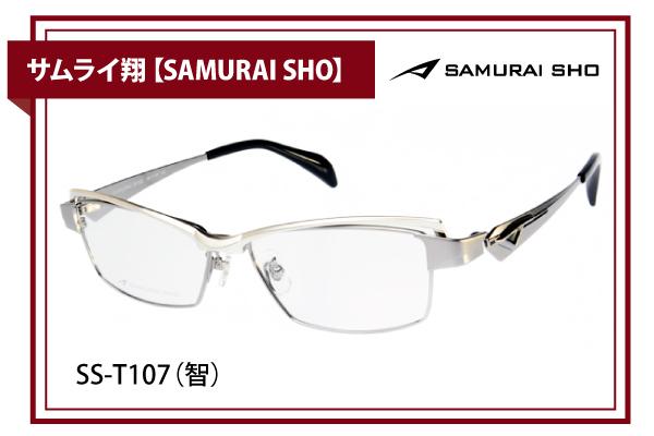 サムライ翔【SAMURAI SHO】SS-T107(智)