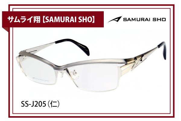 サムライ翔【SAMURAI SHO】SS-J205(仁)