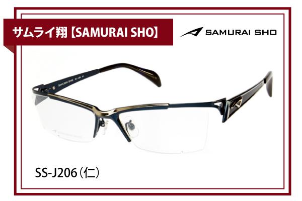 サムライ翔【SAMURAI SHO】SS-J206(仁)