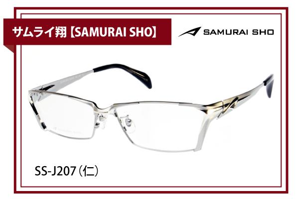 サムライ翔【SAMURAI SHO】SS-J207(仁)