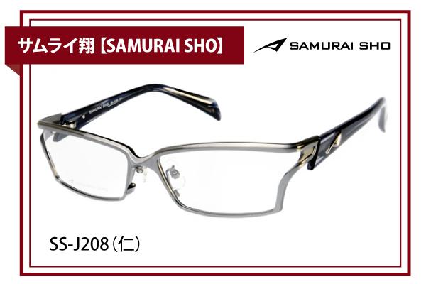 サムライ翔【SAMURAI SHO】SS-J208(仁)