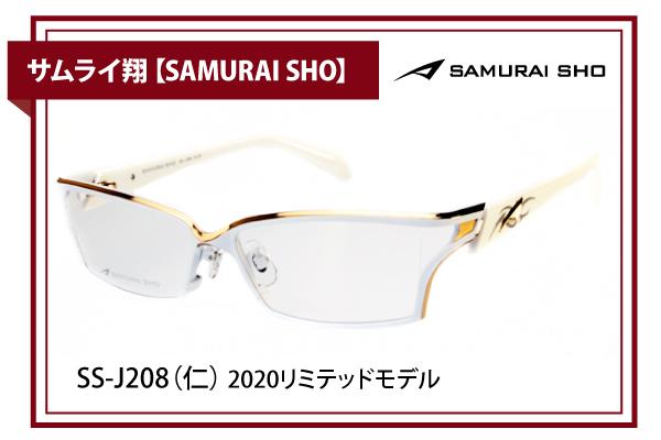 サムライ翔【SAMURAI SHO】SS-J208(仁)2020リミテッドモデル