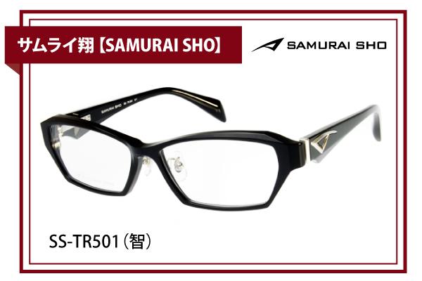 サムライ翔【SAMURAI SHO】SS-TR501(智)