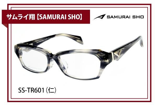 サムライ翔【SAMURAI SHO】SS-TR601(仁)