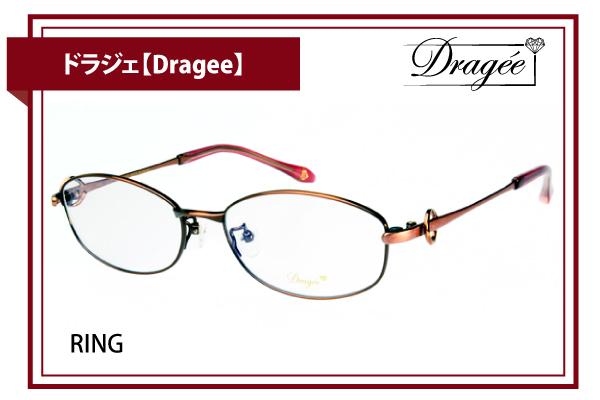 ドラジェ【Dragee】RING