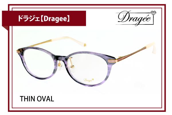 ドラジェ【Dragee】THIN OVAL