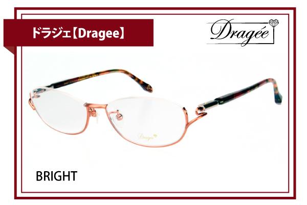 ドラジェ【Dragee】BRIGHT