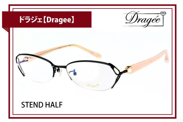 ドラジェ【Dragee】STEND HALF