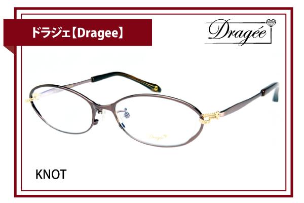 ドラジェ【Dragee】KNOT