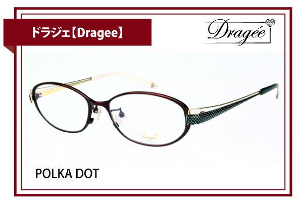 ドラジェ【Dragee】POLKA DOT