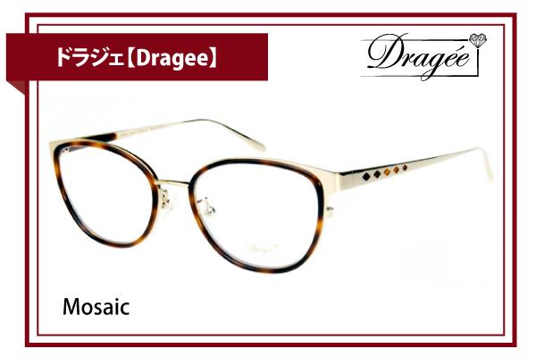 ドラジェ【Dragee】Mosaic