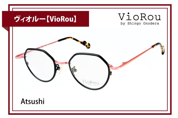 ヴィオルー【VioRou】Atsushi
