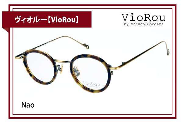 ヴィオルー【VioRou】Nao