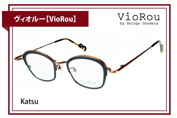 ヴィオルー【VioRou】Katsu