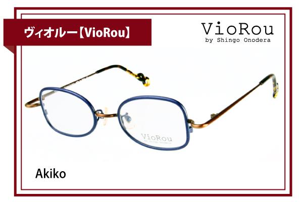 ヴィオルー【VioRou】Akiko