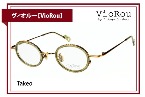 ヴィオルー【VioRou】Takeo