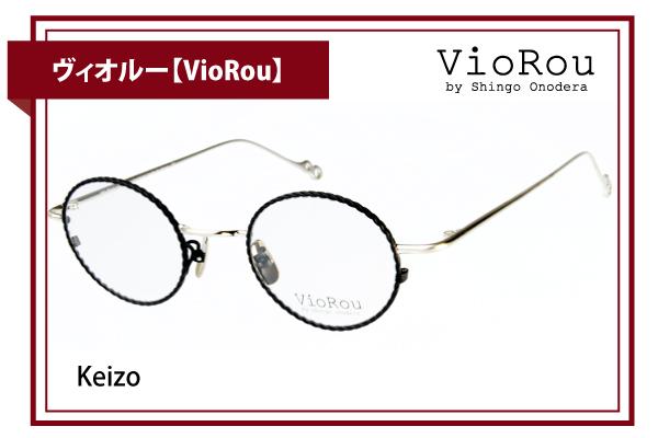 ヴィオルー【VioRou】Keizo