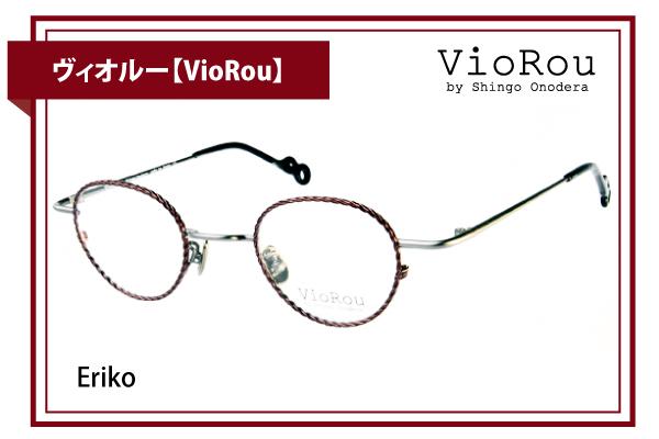 ヴィオルー【VioRou】Eriko