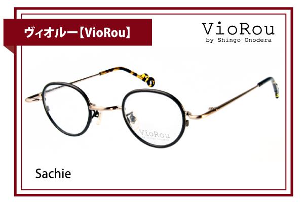 ヴィオルー【VioRou】Sachie