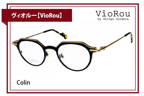 ヴィオルー【VioRou】Colin
