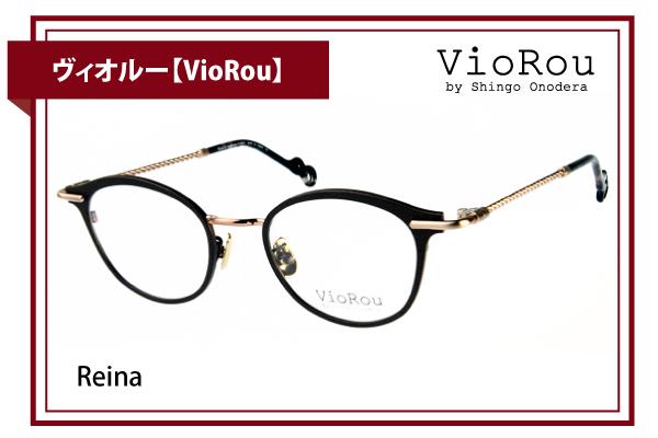 ヴィオルー【VioRou】Reina