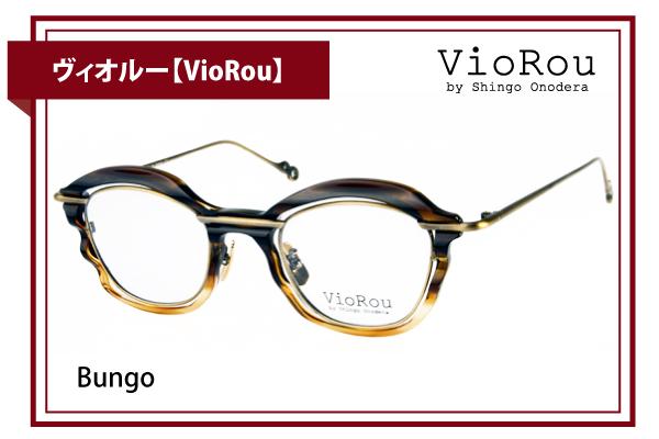 ヴィオルー【VioRou】Bungo