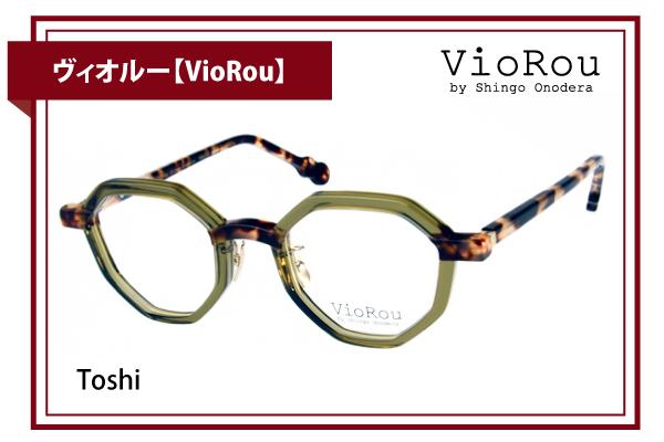 ヴィオルー【VioRou】Toshi