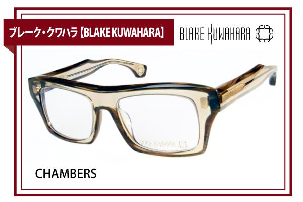 ブレーク・クワハラ【BLAKE KUWAHARA】CHAMBERS